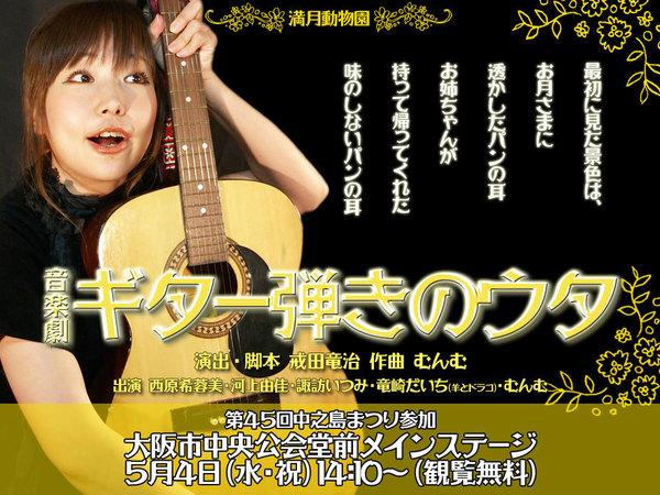 ギター弾きのウタ.jpg