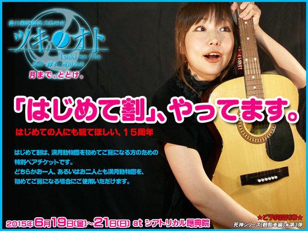 hajimete_image.jpg