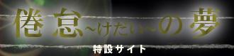 keidai2007_bunner.jpg