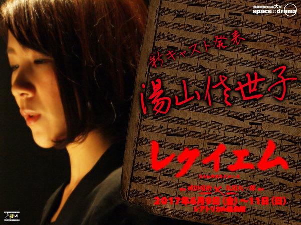 sayoko.jpg
