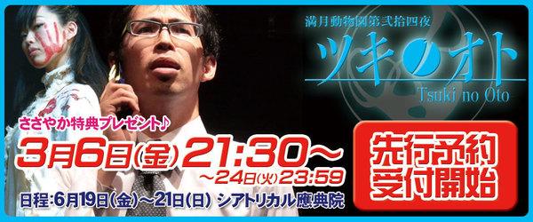 senko_yoyaku_button.jpg