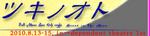tukinooto_bunner.jpg